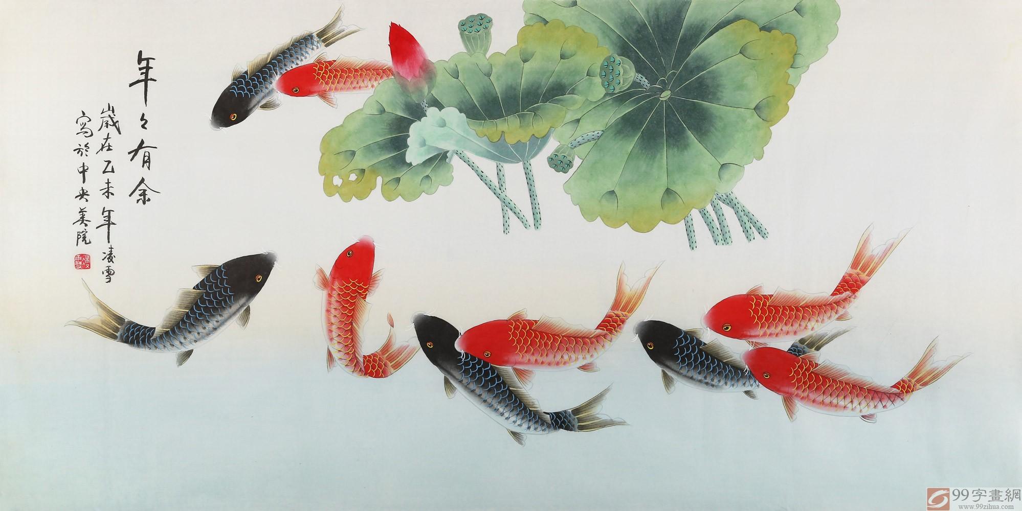 北京美协凌雪四尺 年年有余 花鸟画 九鱼图 九鱼图