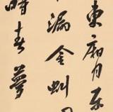 【已售】裴小波 四条屏《范成大词》 苏体书法名家