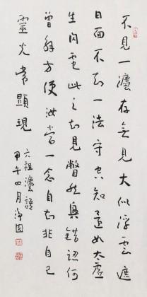 张德林《六祖法语-不见一法存无见》清华美院书法高研班导师