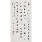 【已售】张德林 《楞严经节选》 清华美院书法高研班导师