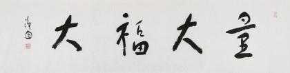 张德林 四尺对开《量大福大》清华美院书法高研班导师