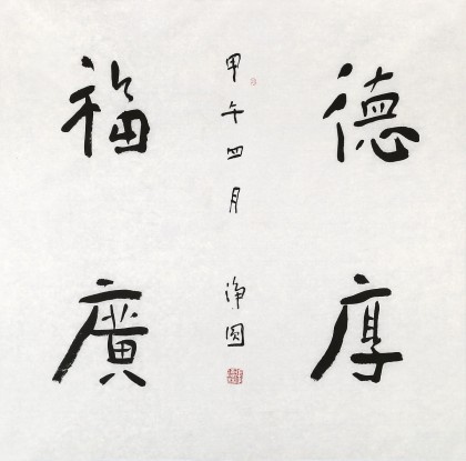 【已售】张德林 四尺斗方《德厚福广》 清华美院书法高研班导师