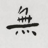 【已售】张德林 四尺斗方《应无所住》 清华美院书法高研班导师