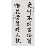 王洪锡 四尺《惜花常护碍人枝》 已故书法名家