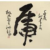 中国书画家协会副主席王洪锡 四尺斗方《虎》