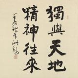 【已售】原中国书画家协会副主席王洪锡 四尺斗方《独与天地精神往来》(询价)