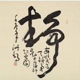 原中国书画家协会副主席王洪锡 四尺斗方《静》(询价)