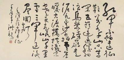 王洪锡 四尺《长征》 原中国书画家协会副主席
