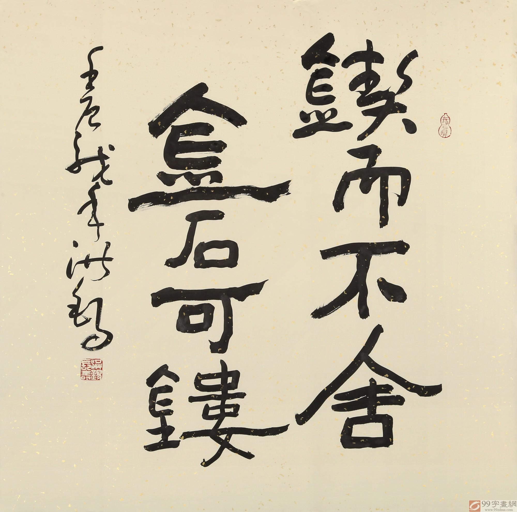 书法名家王洪锡 四尺斗方 锲而不舍金石可镂 书法作品 -中国书画家协