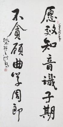 王洪锡 四尺《愿效知音识子期》 已故书法名家