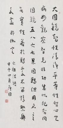 张德林《六祖法语-大圆镜智性清净》清华美院书法高研班导师