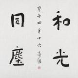 【已售】张德林 四尺斗方《和光同尘》 清华美院书法高研班导师