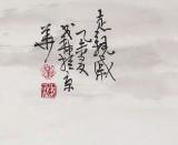 南海禅寺 妙林居士 四尺斗方《走亲戚》