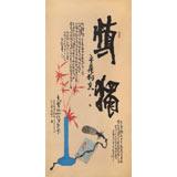 【已售】中国诗画协会理事董平茶 四尺《慎独》
