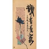 【已售】中国诗画协会理事董平茶 四尺《读书养气》