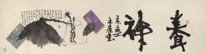 中国诗画协会理事董平茶 六尺对开《养神》
