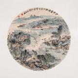 【已售】胡书文 扇面《水流碧溪转 山高白云深》中国书画院创作院副院长