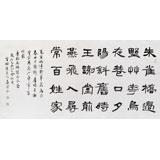 【已售】中书协会员闫长河 四尺书法《乌衣巷》
