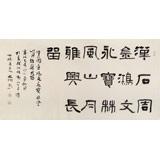 中书协会员闫长河 四尺书法《楚简书》