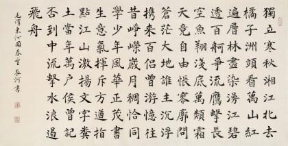 中书协会员闫长河 四尺书法《沁园春•长沙》