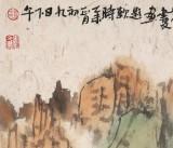 胡书文 三尺《溪山秋爽图》中国书画院创作院副院长