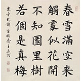 中书协会员闫长河 四尺斗方《不知园里树 若个是真梅》