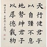 【已售】中书协会员闫长河 四尺斗方《天行健 君子以自强不息》