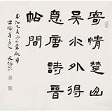 中书协会员闫长河 四尺斗方《得意唐诗晋帖间》