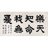 【已售】隶书大家周宏兴四尺《乐天知命我无忧》(询价)