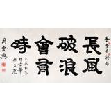 【已售】隶书大家周宏兴四尺《长风破浪会有时》(询价)