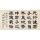 【已售】隶书大家周宏兴四尺《天行健 君子以自强不息》(询价)
