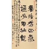 【已售】陕西省书协理事 西安书法院院长赵青四尺《养浩然正气》