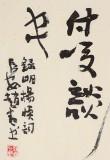 赵青 六尺对开《滚滚长江东逝水》 西安书法院院长