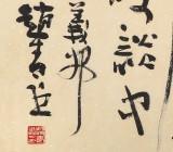 赵青 四尺《滚滚长江东逝水》 西安书法院院长