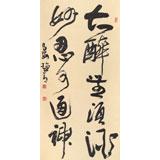 陕西省书协理事 西安书法院院长赵青四尺《妙思可通神》