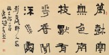 【已售】赵青 四尺《万树寒无色》 西安书法院院长