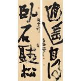 【已售】陕西省书协理事 西安书法院院长赵青对联《卧石听松 逍遥自得》