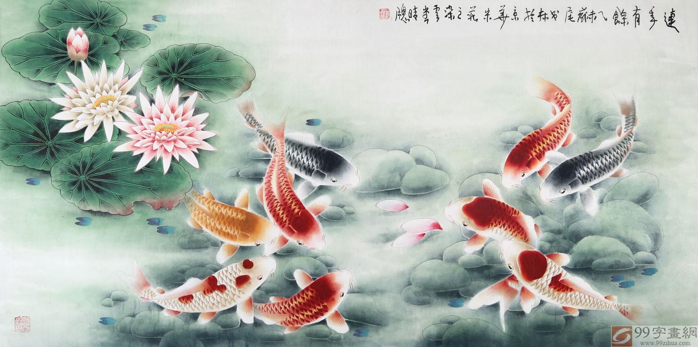 河南美协董书林四尺《连年有余》 - 九鱼图 - 99字画网