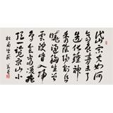 【已售】中书协顾问 书法大家刘艺四尺《望岳》(询价)