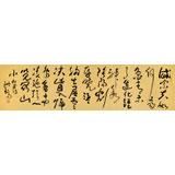 王洪锡 六尺对开《望岳》 原中国书画家协会副主席