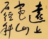 王洪锡 六尺对开《山行》 原中国书画家协会副主席