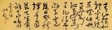 王洪锡 六尺对开《送友人》 原中国书画家协会副主席