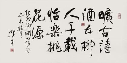 谭经才  三尺《旷古诗酒五柳人》 81岁 原中国书画家协会理事