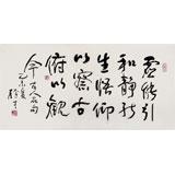 谭经才  三尺《仰以察古 俯以观今》 83岁原中国书画家协会理事
