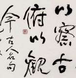 谭经才  三尺《仰以察古 俯以观今》 原中国书画家协会理事