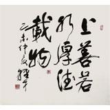 【已售】谭经才  四尺斗方书法《上善若水 厚德载物》 原中国书画家协会理事