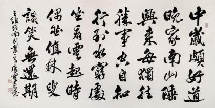 【已售】天津市书协主席 书坛名家唐云来四尺《终南别业》