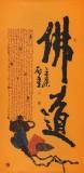 【已售】中国诗画协会理事董平茶 四尺《佛道》
