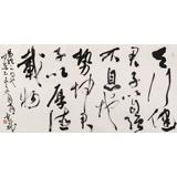 【已售】中书协会员霍威四尺《天行健 君子以自强不息》