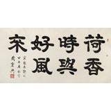 【已售】隶书大家周宏兴四尺《荷香时与好风来》(询价)